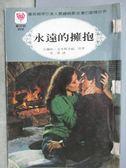 【書寶二手書T3/言情小說_MKS】永遠的擁抱_法蘭欣克里斯多福