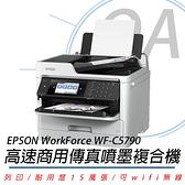 【高士資訊】EPSON WorkForce Pro WF-C5790 高速 商用 彩色 噴墨 傳真 複合機 另售C5290