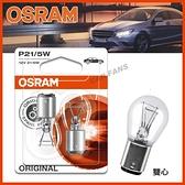 【愛車族】歐司朗 OSRAM 7528-02B 雙芯剎車燈12V P21-5W 公司貨