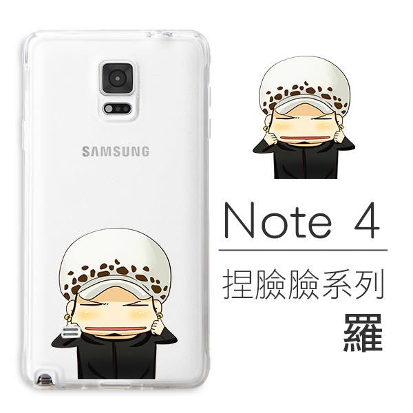 [Samsung Note 4] 捏臉臉系列 超薄TPU 客製化手機殼 布魯克 佛朗基 羅賓 索隆 航海王 海賊王