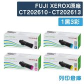 原廠碳粉匣 FUJI XEROX 1黑3彩高容量 CT202610/CT202611/CT202612/CT202613 (6K) /適用 CM315z/CP315dw
