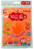 3Q超輕黏土/單色60G袋裝:橘