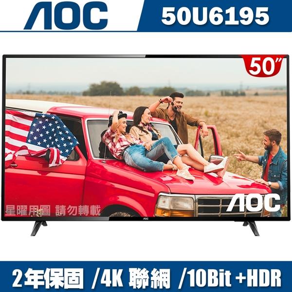 (登錄抽特斯拉)美國AOC 50吋4K HDR聯網液晶顯示器+視訊盒50U6195