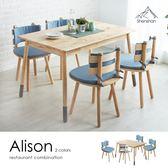 【馬來西亞Shen shan木作】Alison艾利森木作簡約系列餐桌椅組(一桌四椅)/2色/H&D東稻家居
