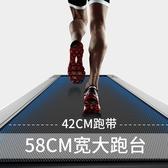 跑步機 智慧平板抖音迷你跑步機家用款小型健走機超靜音健身 1995生活雜貨NMS