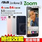ASUS ZenFone 3 Zoom ZE553KL 4G/64G 智慧型手機 免運費
