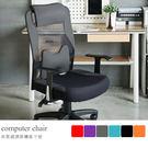 辦公椅 書桌椅 電腦椅【I0209】洛伊頭靠T扶手電腦椅(小蝴蝶枕)6色 MIT台灣製 完美主義