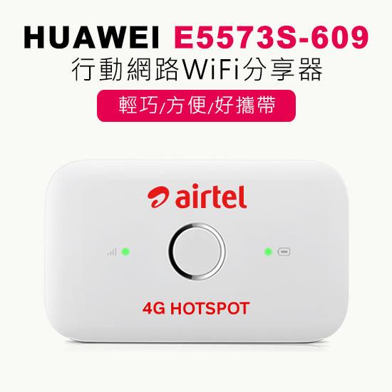 [哈GAME族]免運費 可刷卡●輕巧好攜帶●HUAWEI 華為 E5573Cs-609 4G LTE 行動網路 WiFi分享器
