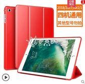 平板皮套  iPadmini5保護套mini4蘋果新款iPad9.7英寸平板電腦殼mini2全 京都3C