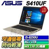 【ASUS華碩】S410UF-0031A8250U 冰柱金 ◢14吋窄邊框8代輕薄筆電 ◣