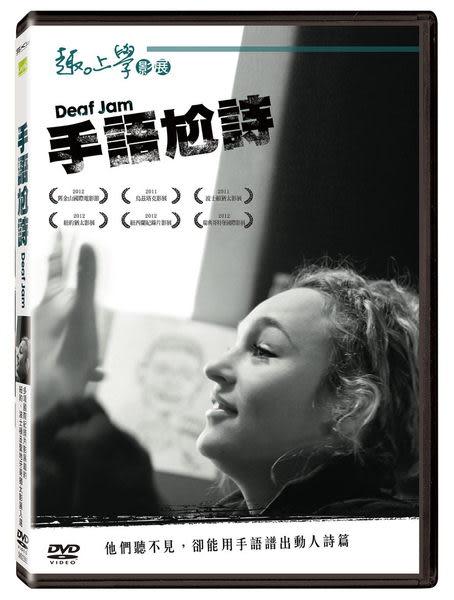 手語尬詩 DVD (音樂影片購)