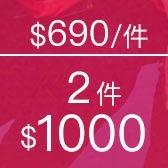 EAR EAST 感恩回饋驚喜價 單件690二件1000