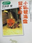 【書寶二手書T4/動植物_HGK】小狐貍海倫留下的…_竹田津實