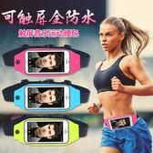 男女戶外裝備手機防水盜貼身隱形多功能男女觸屏跑步運動腰包 DA1161『黑色妹妹』