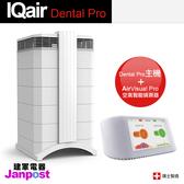 「組合促銷價」IQair Dental Pro 牙醫用全效型 空氣清淨機+AirVisual Pro 空氣智能偵測器