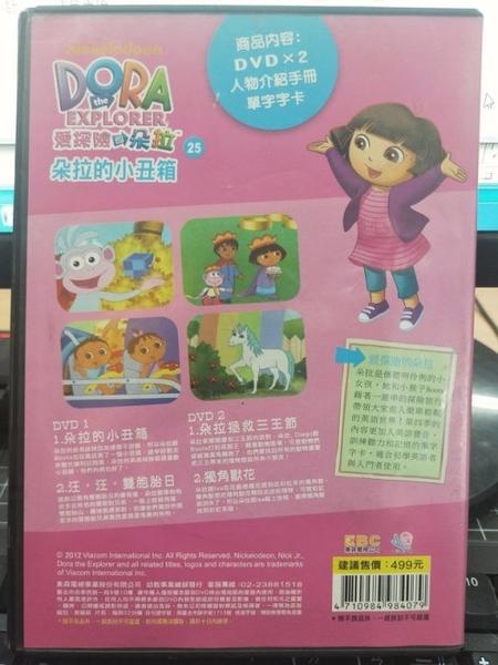 挖寶二手片-B04-140-正版DVD-動畫【DORA:愛探險的朵拉25/雙碟】-國語發音(直購價)光碟海報不漂亮
