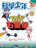 科學少年雜誌 5月號/2017 第28期