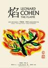 焰:加拿大傳奇民謠詩人李歐納.柯恩最後的詩歌與手稿【城邦讀書花園】