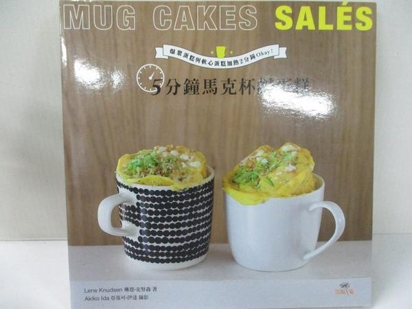 【書寶二手書T1/餐飲_H51】5分鐘馬克杯鹹蛋糕Mug Cakes Sales!爆紅歐美日