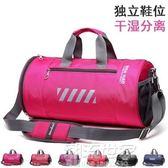 健身包女運動包男訓練包行李袋韓版短途旅行包手提瑜伽包單肩包潮『潮流世家』