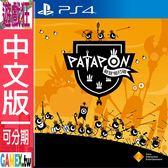 PS4 戰鼓啪打碰(中文版)