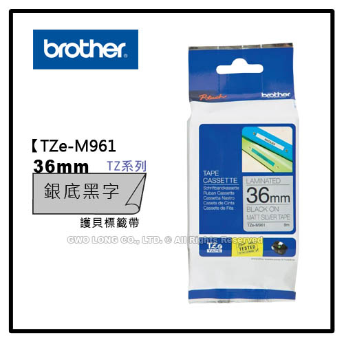 BROTHER TZe系列 TZe-M961 銀底黑字 36mm護貝標籤機色帶