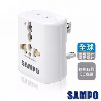 免運費 SAMPO 聲寶旅行萬用轉接頭 EP-UA2C(W)