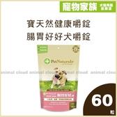 寵物家族-PetNaturals 寶天然健康嚼錠-Daily Probiotic 腸胃好好犬嚼錠60粒
