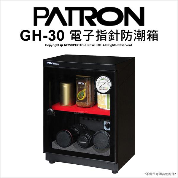 寶藏閣 PATRON GH-30 26L 電子指針系列 防潮箱 收藏箱 除濕 26公升 公司貨【24期0利率】薪創數位
