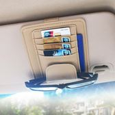 真皮汽車眼鏡夾車載眼鏡盒車用眼鏡架夾子眼睛盒收納遮陽板卡片夾【onecity】