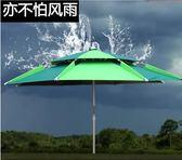 遮陽傘 戴威營釣魚傘大釣傘2.4米萬向加厚防曬防雨三折疊漁戶外遮陽雨傘