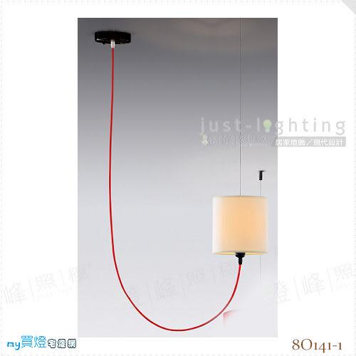 【吊燈】E27 單燈。布罩 可訂製MIT 直徑18cm※【燈峰照極my買燈】#8O141-1