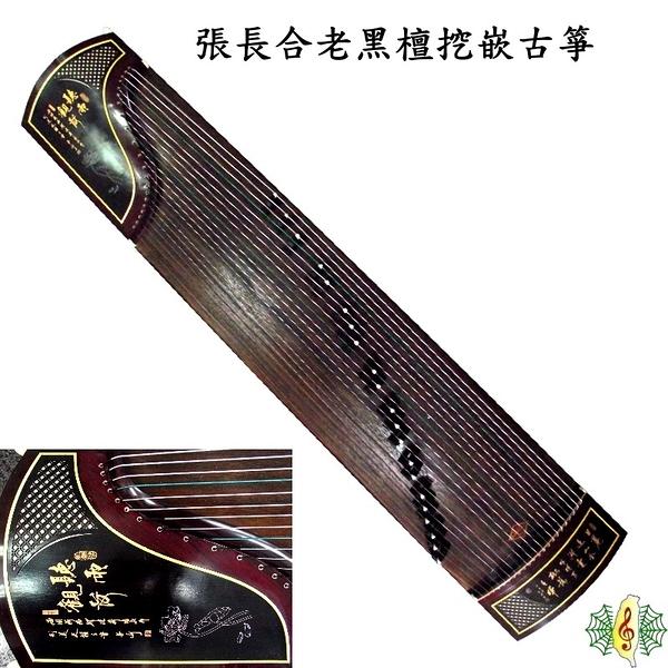 古箏 珍琴 老黑檀 張長合 觀雨聽荷 Guzheng (附 台製琴架 琴盒 )