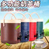 新年大促 大容量商用奶茶桶保溫桶13L17L咖啡果汁豆漿飲料桶開水桶涼茶桶