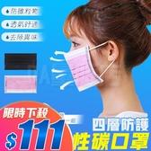 口罩 成人口罩 一次性口罩 盒裝 50入 活性碳口罩 平面口罩 拋棄式口罩 四層 防塵 兒童 粉色 黑色
