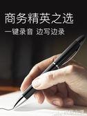 錄音筆 筆形微型錄音筆專業高清降噪正品取證超小迷你上課用學生機器 DF巴黎衣櫃