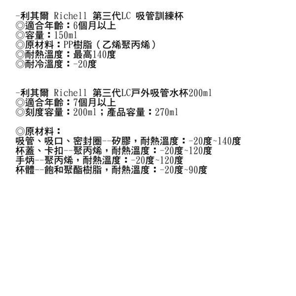 *美馨兒*日本Richell利其爾-第三代LC吸管水杯組合/學習杯/水壺-(3色可選) 605元