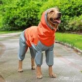 大狗狗雨披金毛衣服薩摩耶拉布拉多中大型犬寵物四腳防水全包雨衣 聖誕節全館免運