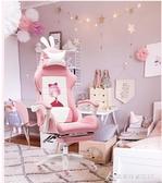 電競椅家用辦公遊戲少女心座椅子競技賽車椅粉色主直播電腦椅 現貨清倉1-14