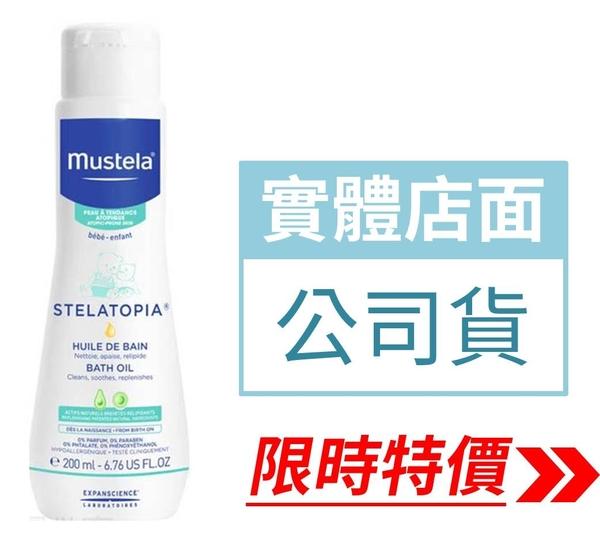 【Mustela 慕之恬廊】舒恬良沐浴油(200ml)-全新包裝