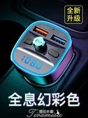 車載MP3播放器藍牙接收器汽車usb音響多功能通用U盤式萬能充電器 提卡米蘇