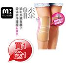 【muva】「買一送一」遠紅外線負離子線紗吸濕排汗加強型護膝