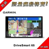 【送點煙孔座+車用止滑墊】 GARMIN DriveSmart65 6.95吋 車用衛星導航 DS65 (原廠公司貨)
