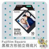 FUJIFILM  富士 instax SQUARE SQ10 SQ6方形 黑色 拍立得底片 空白 相紙 10張 iso800