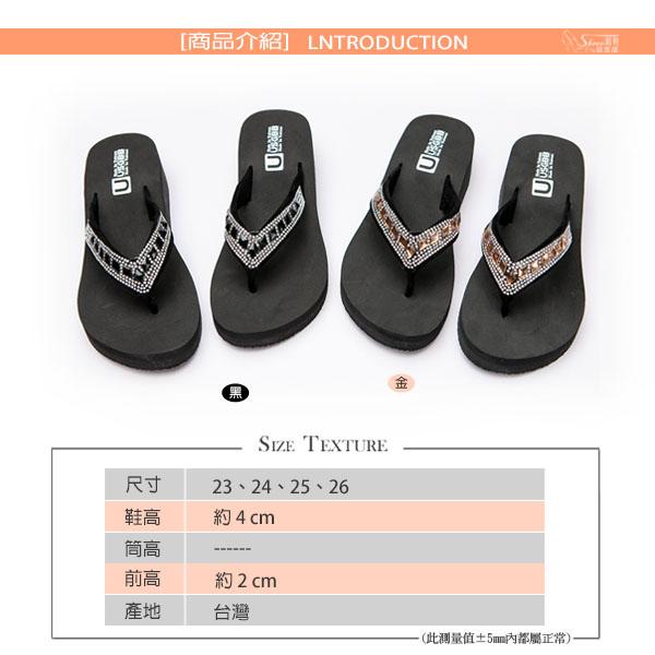拖鞋.台灣製MIT 璀璨水鑽寶石 人字夾腳厚底楔型拖鞋.2色 黑/金【鞋鞋俱樂部】【112-1618】