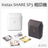【東京正宗】 富士 INSTAX SHARE SP-3 相印機 拍立得 列印機 公司貨 共2色