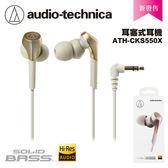【94號鋪】日本 鐵三角ATH-CKS550X 金色耳塞式耳機(買就送硬殼耳機收納包)