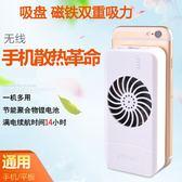 手機散熱器 蘋果安卓通用平板降溫風扇移動電源車載支架 js2400『科炫3C』
