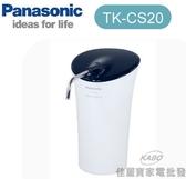 【佳麗寶】-留言加碼折扣(Panasonic國際牌) 高效能淨水器 【TK-CS20】