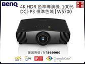 『盛昱音響』BENQ W5700 4K HDR 色準導演機, 100% DCI-P3 標準色域|有現貨可自取